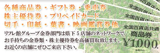 奈良のチケットや金券ショップ。株主優待券買取のリフレ館